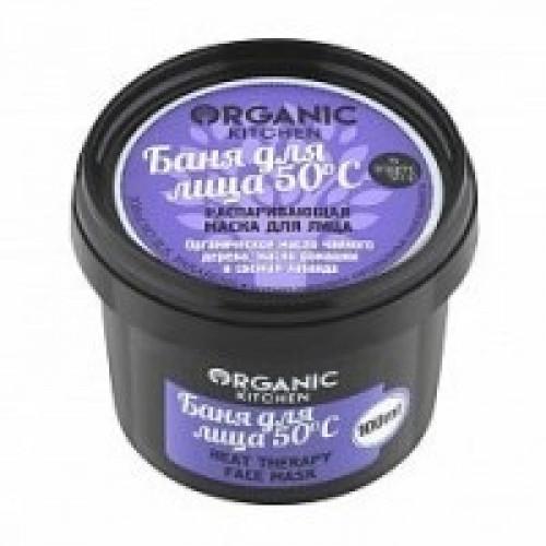 Маска распаривающая для лица  БАНЯ ДЛЯ ЛИЦА 50С  серия Organic Kitchen  100ml Organic Shop